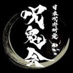 依頼結果-日本呪術研究呪鬼会