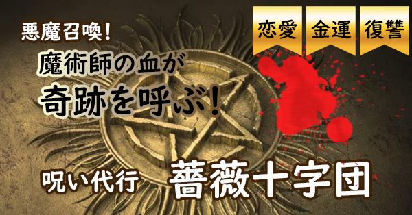黒魔術薔薇十字団