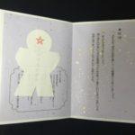 業者紹介 呪い代行呪紙